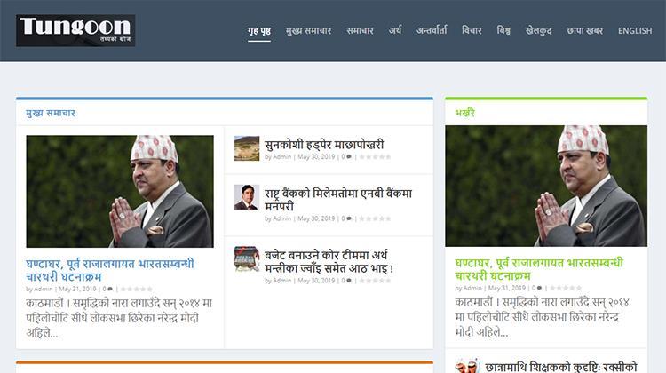 Tungoon | Online News | Nepal