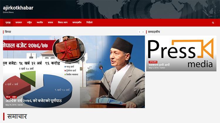 Ajirkotkhabar | Online News | Nepal