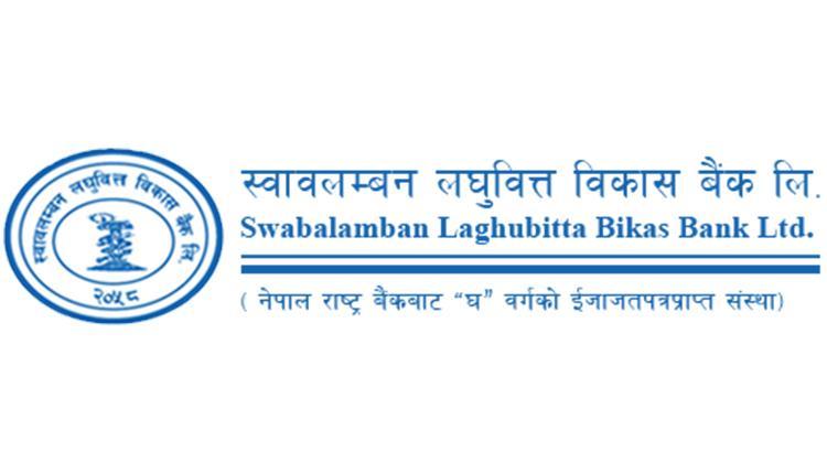 Swabalamban Laghubitta Bittiya Sanstha Ltd