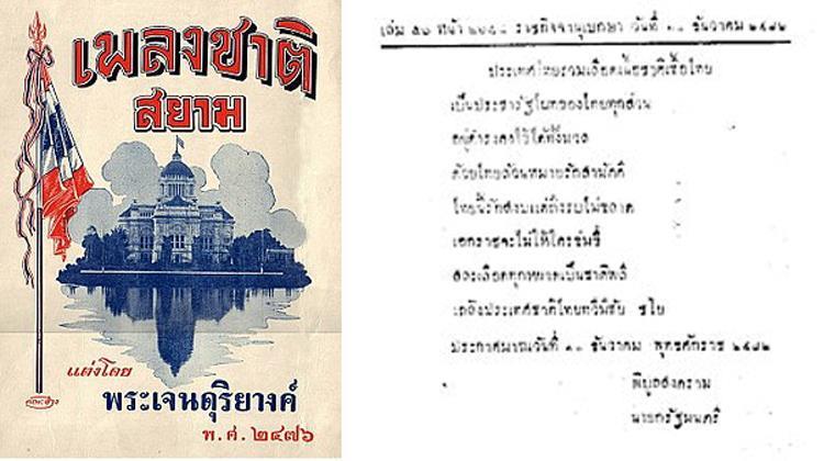Phleng Chat Thai