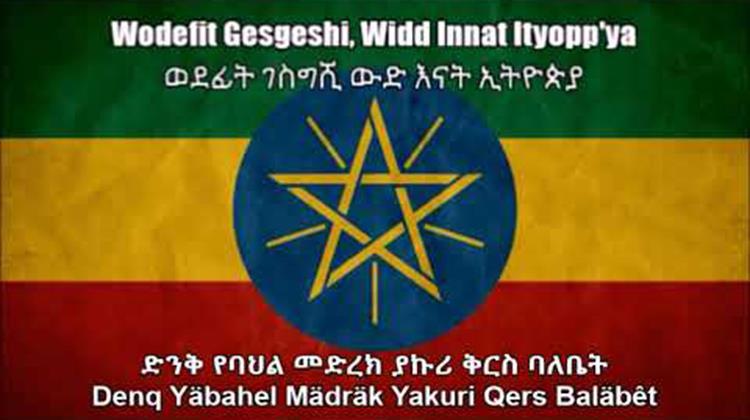 Wodefit Gesgeshi, Widd Innat Ityopp'ya