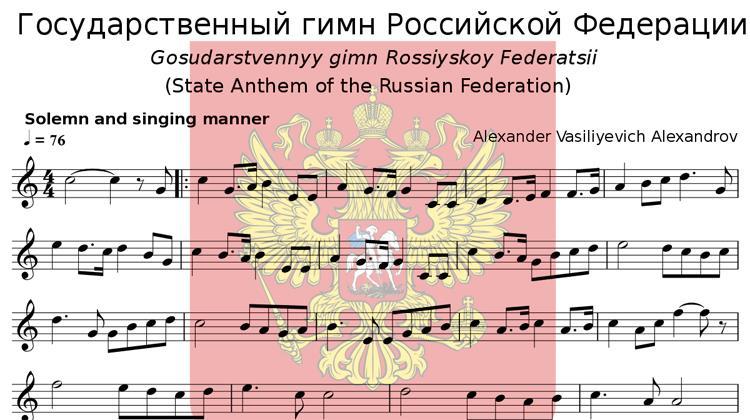 Gosudarstvennyy Gimn Rossiyskoy Federatsii