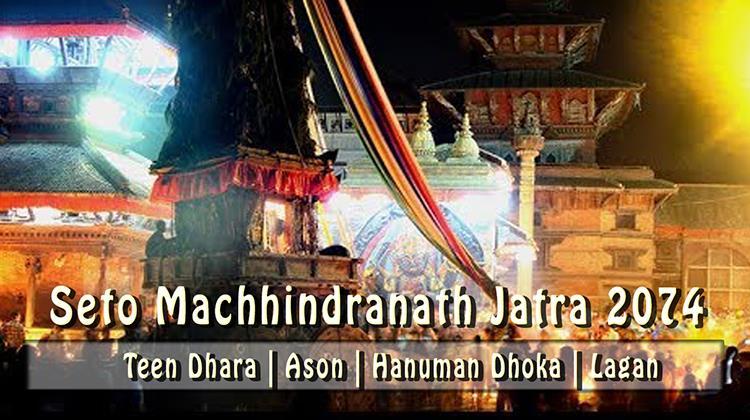 Seto Machindranath 2074