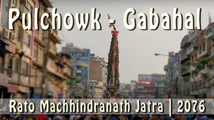 Rato Machhindranath Jatra 2076