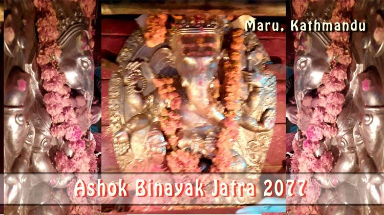 Maru Ganesh Jatra 2077