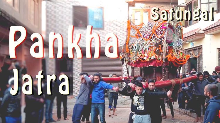 Pankha Jatra | 2077