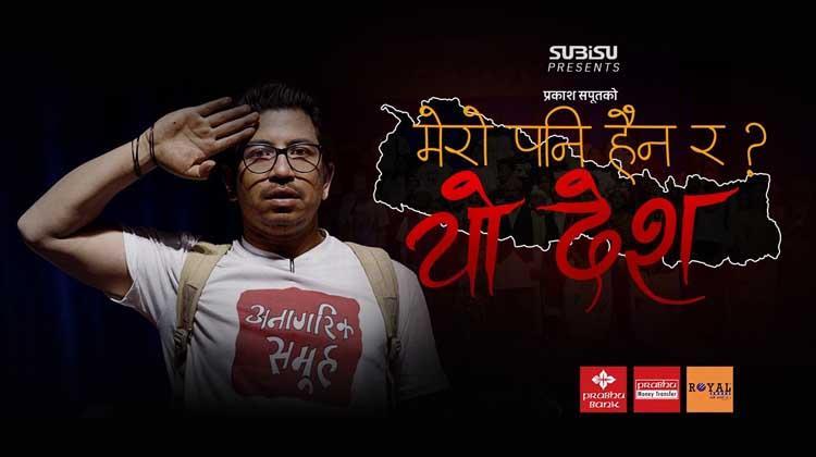 Mero Pani Haina Ra Yo Desh